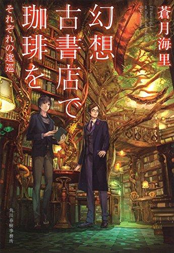 幻想古書店で珈琲を6 それぞれの逡巡