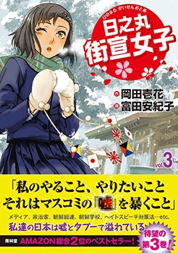 日之丸街宣女子(ひのまるがいせんおとめ)3
