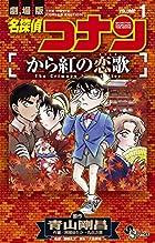 名探偵コナン から紅の恋歌 第01巻