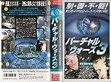 バーチャル・ウォーズ3【日本語吹替版】 [VHS]