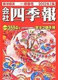会社四季報 2012年1集 新春号 [雑誌]
