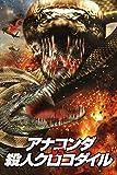 アナコンダ vs.殺人クロコダイル (字幕版)