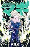 マギ 32 (少年サンデーコミックス)
