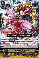 カードファイト!! ヴァンガードG 振鈴の斎女 オウカ(R) キャラクターブースター02 俺達!!!トリニティドラゴン(G-CHB021)シングルカード G-CHB02/031
