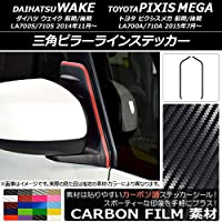 AP 三角ピラーラインステッカー カーボン調 ダイハツ/トヨタ ウェイク/ピクシスメガ LA700系 2014年11月~ マゼンタ AP-CF2992-MG 入数:1セット(2枚)