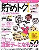 貯めトク!―レタスクラブお金の本 (レタスクラブMOOK)