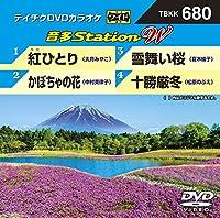 テイチクDVDカラオケ 音多Station W 680