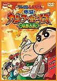 映画 クレヨンしんちゃん 爆盛!カンフーボーイズ〜拉麺大乱〜[BCBA-4924][DVD]