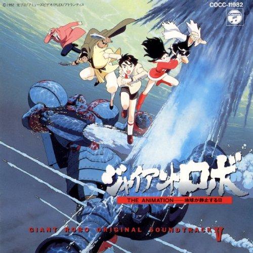 「ジャイアントロボ5」オリジナル・サウンドトラック