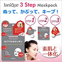 Janique(ジャニーク)3ステップマスクパック・VCアスタキサンチン(全3種