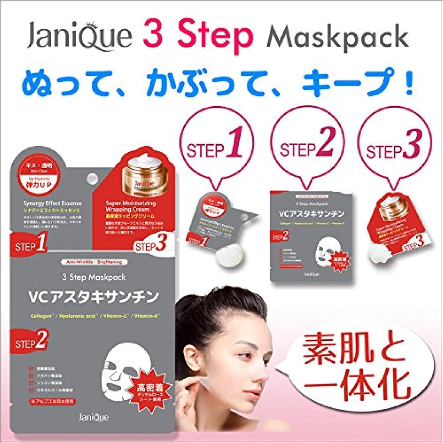 外向き影響力のある集めるJanique(ジャニーク)3ステップマスクパック?VCアスタキサンチン(全3種
