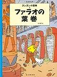 ペーパーバック版 ファラオの葉巻 (タンタンの冒険)
