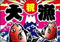 E☆大漁旗 3557 大漁