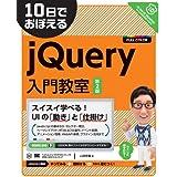 10日でおぼえるjQuery入門教室 第2版