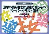 漢字の読み書きに困難のある子のスーパーイラスト漢字 小学5年編 (トレーシング練習で漢字力UP!) 画像