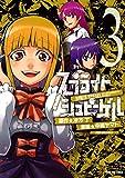 スプライト シュピーゲル(3) (ヤングキングコミックス)