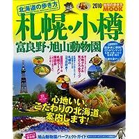 札幌・小樽・富良野・旭山動物園 2010―北海道の歩き方 (地球の歩き方ムック 国内 2)