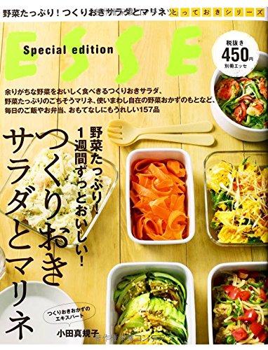 つくりおきサラダとマリネ (別冊ESSE とっておきシリーズ)の詳細を見る