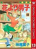 花より男子 カラー版 13 (マーガレットコミックスDIGITAL)