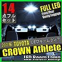 LED ルームランプ クラウン 200系 トヨタ 14点フルセット LED 専用設計 室内灯 GRS200 GRS201 GRS202 GRS203 GRS204 toyota crown アスリート
