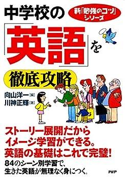[川神 正輝]の新「勉強のコツ」シリーズ 中学校の「英語」を徹底攻略
