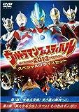 ウルトラマン THE LIVE ウルトラマンフェスティバル2013 スペシャルプライ...[DVD]