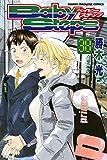 ベイビーステップ(38) (講談社コミックス)