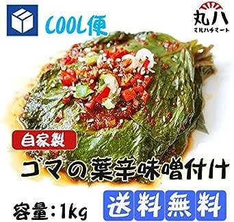 ★送料無料★冷蔵便★自家製エゴマの葉キムチ「辛味噌」1kg