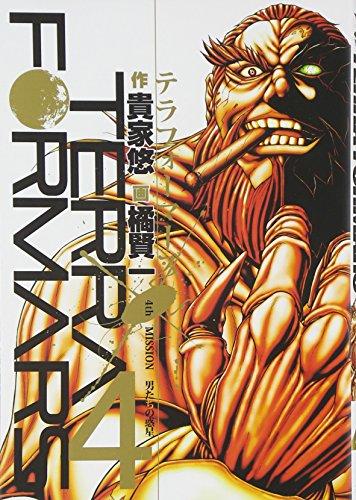 テラフォーマーズ 4 (ヤングジャンプコミックス)の詳細を見る