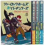 シャーロック・ホームズ&イレギュラーズ~少年探偵団、大活躍!~(全4巻)