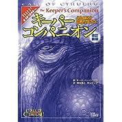 クトゥルフ神話TRPG キーパーコンパニオン 改訂新版 (ログインテーブルトークRPGシリーズ)