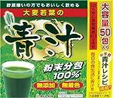 ユーワ+大麦若葉の青汁100% 3g×50包