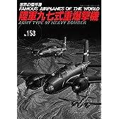 世界の傑作機No.153 陸軍九七式重爆撃機 (世界の傑作機 NO. 153)