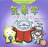 気象学 ―天気は友だち!― (科学キャラクター図鑑)