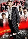 極サギ[DVD]