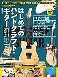 """はじめてのハンドクラフト・ギター 世界に1本だけのシグネチャー・モデルを""""自分の手"""