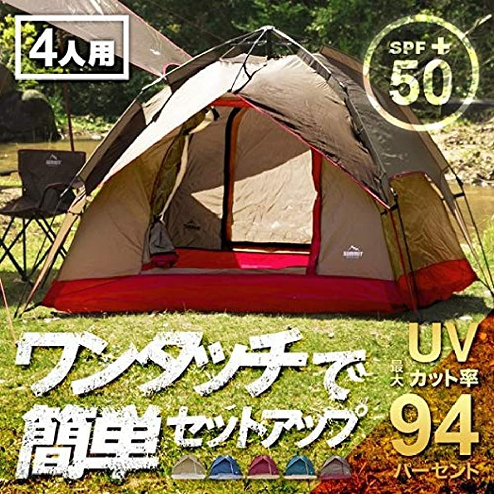 インカ帝国参加者窒素テント ワンタッチテント ビーチテント UVカット 4人用 軽量 フルクローズ 簡単 簡易テント ドーム 日よけ 紫外線防止 サンシェード