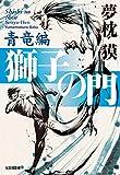 獅子の門 青竜編 (光文社文庫 ゆ 1-12)