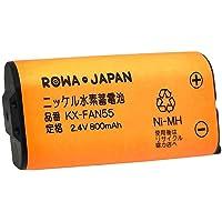 パナソニック対応 KX-FAN55 BK-T409 互換 子機 充電池 【大容量/通話時間UP】【ロワジャパン】