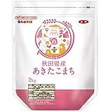 【精米】秋田県産 白米 あきたこまち 2kg 令和元年産