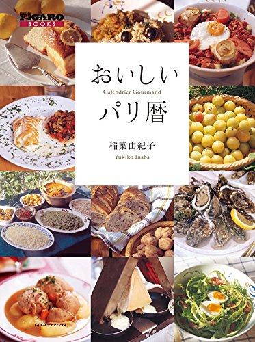 おいしいパリ暦(FIGARO BOOKS)