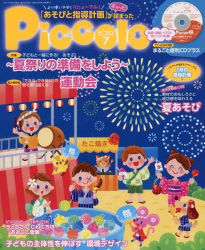 Piccolo(ピコロ) 2017年 07 月号 [雑誌]
