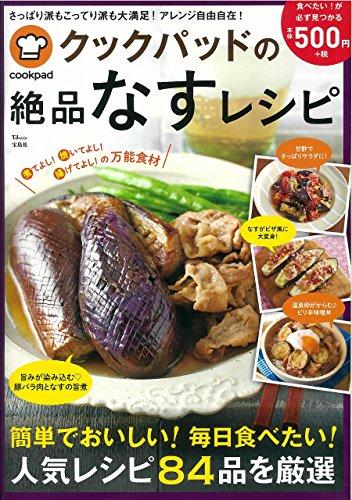 クックパッドの絶品なすレシピ (TJMOOK)