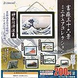 富嶽三十六景ミニチュアコレクション 全5種セット ガチャガチャ