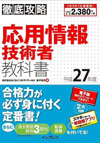 徹底攻略 応用情報技術者教科書 平成27年度 (Tettei Kouryaku JOHO SHORI)の詳細を見る