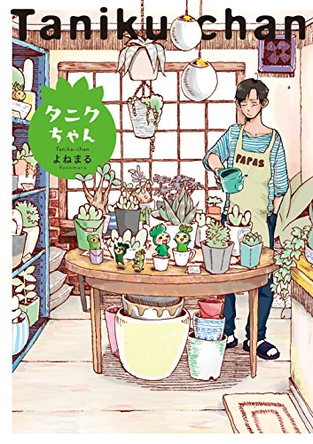 タニクちゃん (フィールコミックス)の詳細を見る