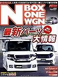 ホンダNBOX&NONE&NWGN―楽しいパーツ選び決定版 (SAN-EI MOOK Kカースペシャルドレスアップガイド 9)