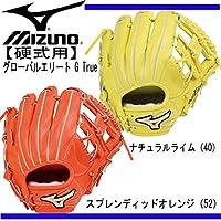 ミズノ(MIZUNO) 硬式用 グローバルエリート True 内野手用 1AJGH14313 40 ナチュラルライム 9