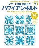 デザイン満載・型紙付きハワイアンキルト―ハワイアンキルトバイブル Vol.4 初~上級編 (エイムック―Hawaiian culture series (1075)) 画像