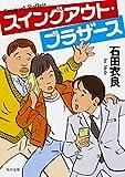 スイングアウト・ブラザース (角川文庫)
